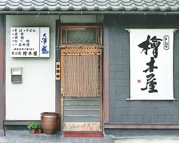 そば処 桧木屋 image