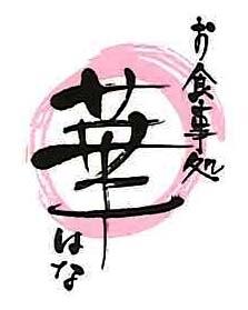 華 image