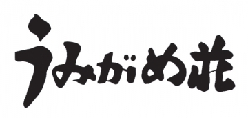うみがめ荘(ウミガメソウ) - 徳島県南部 - 徳島県(その他)-gooグルメ&料理