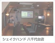 カラオケ シェイクハンド八千代台店 image