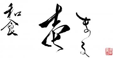 和食 壱まる(ワショクイチマル) - 和光/朝霞/富士見 - 東京都(ふぐ・すっぽん,鍋料理,懐石料理・会席料理)-gooグルメ&料理