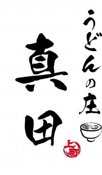 うどんの庄 真田(ウドンノショウサナダ) - 高知県中部 - 高知県(定食・食堂,その他)-gooグルメ&料理
