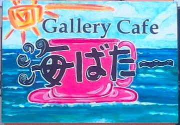 海ばた~(ウミバター) - 沖縄/名護 - 沖縄県(定食・食堂,カフェ,喫茶店・軽食)-gooグルメ&料理
