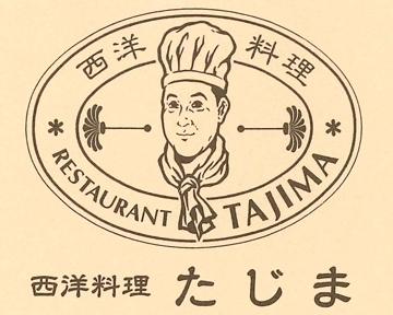 西洋料理たじま image