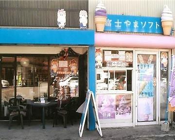 富士やまソフト image