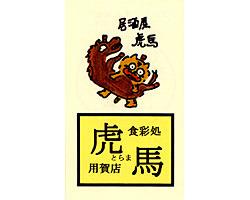 虎馬 用賀店(トラマ ヨウガテン) - 用賀/駒沢 - 東京都(海鮮料理,居酒屋)-gooグルメ&料理