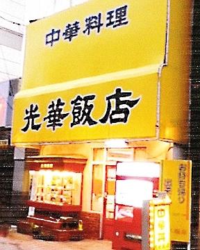 光華飯店 image