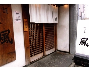 風(カゼ) - 若松区/戸畑区/八幡東区 - 福岡県(鶏料理・焼き鳥)-gooグルメ&料理