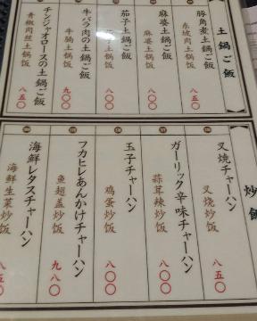 「巴蜀人家 五反田店」