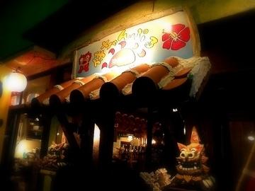 沖縄料理 てだこ家 image