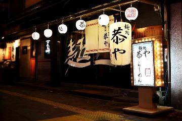 麺処 恭や(メンドコロキョウヤ) - 博多区/東区 - 福岡県(ラーメン・つけ麺)-gooグルメ&料理