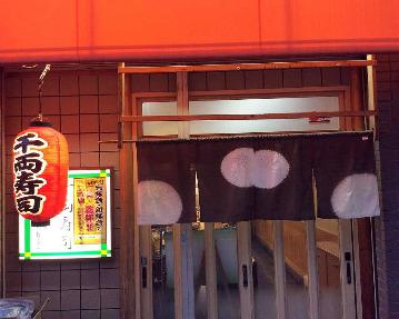 千両寿司 image