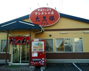 タンメンの店大久保(タンメンノミセオオクボ) - 沿岸 - 岩手県(ラーメン・つけ麺)-gooグルメ&料理