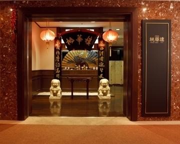 中国料理 桃華楼