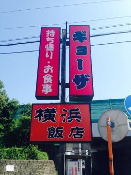横浜飯店 image
