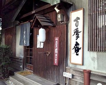 古季庵 image