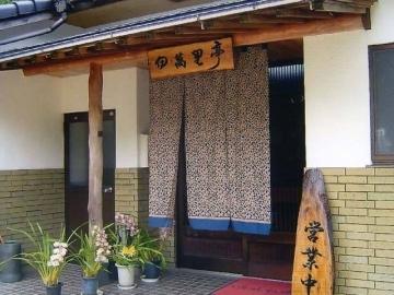 民家レストラン伊萬里亭 image