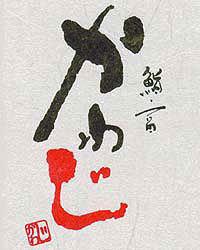 かわじ 本店 image