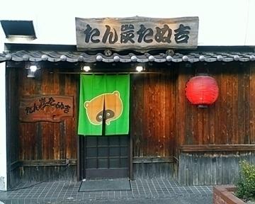 たん炭たぬ吉(タンタンタヌキチ) - 博多区/東区 - 福岡県(居酒屋,鶏料理・焼き鳥,串焼き,焼肉)-gooグルメ&料理
