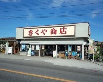 七里長浜 きくや商店 image