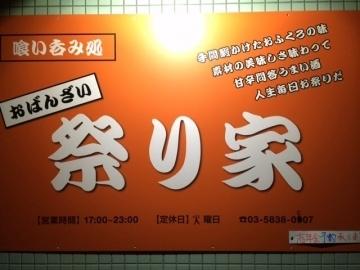 おばんざい 祭り家(オバンザイマツリヤ) - 北千住 - 東京都(パーティースペース・宴会場,鍋料理,和食全般,居酒屋)-gooグルメ&料理