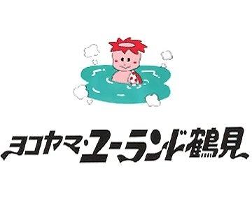ヨコヤマ ユーランド鶴見 image