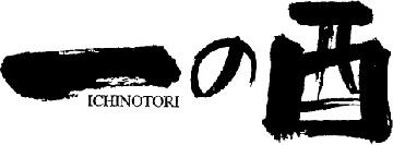 一の酉 南蒲田店(イチノトリミナミカマタテン) - 蒲田/羽田 - 東京都(居酒屋,その他(和食))-gooグルメ&料理
