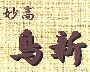 鳥新(トリシン) - 戸隠/妙高 - 新潟県(鶏料理・焼き鳥)-gooグルメ&料理