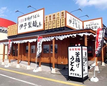 伊予製麺 イオンタウン古川店