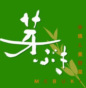 串焼&美野菜 芽ぶき