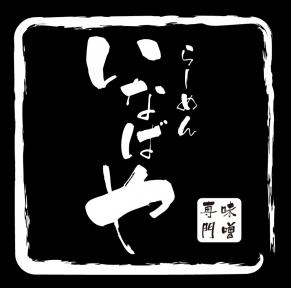 いなばや(イナバヤ) - 本厚木/海老名/相模大野 - 神奈川県(ラーメン・つけ麺)-gooグルメ&料理