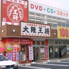 大阪王将 呉焼山店 image