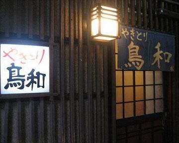 やきとり 鳥和(ヤキトリトリカズ) - 大分 - 大分県(鶏料理・焼き鳥)-gooグルメ&料理