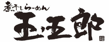 煮干しらーめん玉五郎 鶴橋店 image