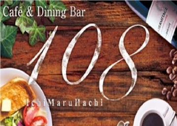IchiMaruHachi 108(イチマルハチ) - 大阪市北東部 - 大阪府(洋食,欧風料理)-gooグルメ&料理