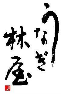うなぎ林屋 image