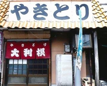 やきとり 大利根(ヤキトリオオトネ) - 川内/出水 - 鹿児島県(居酒屋,和食全般,海鮮料理,鍋料理)-gooグルメ&料理