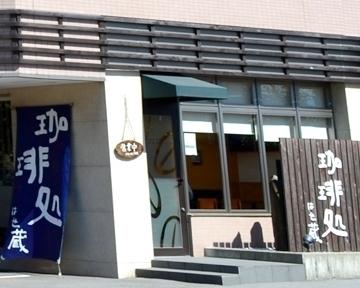 はせ蔵(ハセクラ) - 富山 - 富山県(喫茶店・軽食,その他(カフェ・スイーツ),カフェ)-gooグルメ&料理