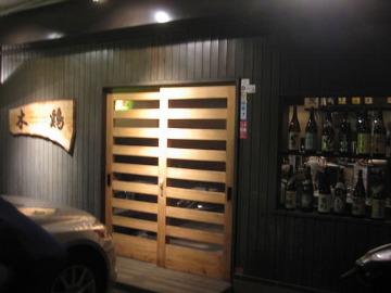 木鶏 MOKKEI DINING image