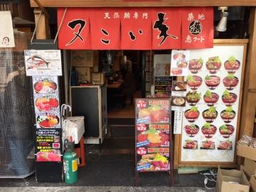 又こい家(マタコイヤ) - 築地 - 東京都(居酒屋,寿司,丼もの・釜飯)-gooグルメ&料理