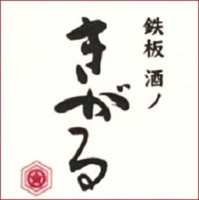鉄板酒ノ きがる image