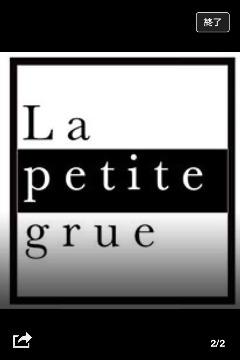 La Petite grue ワインと料理のお店(ラプティットグリュワイントリョウリノオミセ) - 白山/小石川 - 東京都(その他(お酒),フランス料理,欧風料理)-gooグルメ&料理