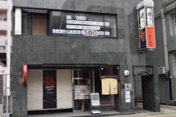 時や(トキヤ) - 長崎 - 長崎県(居酒屋)-gooグルメ&料理