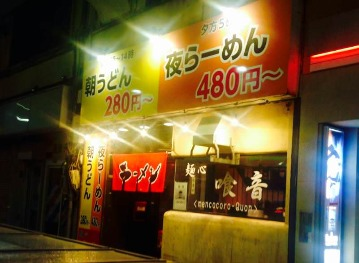 麺心 喰音 image