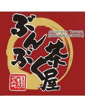 ぶんぶく茶屋 行橋店(ブンブクチャヤ ユクハシテン) - 京築 - 福岡県(鶏料理・焼き鳥)-gooグルメ&料理