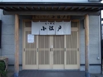 らーめん小江戸(ラーメンコエド) - 秋田 - 秋田県(ラーメン・つけ麺)-gooグルメ&料理