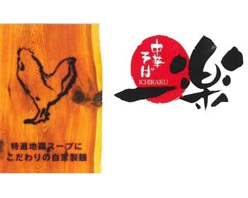 一楽(イチラク) - 小山/佐野/足利 - 栃木県(ラーメン・つけ麺)-gooグルメ&料理
