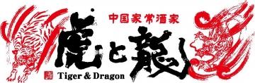虎と龍(トラトリュウ) - 玉名/菊池 - 熊本県(広東料理・上海料理)-gooグルメ&料理