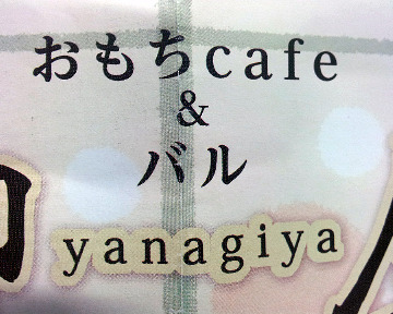 おもちcafe&バル 柳屋(オモチカフェアンドバルヤナギヤ) - 大阪市北東部 - 大阪府(和菓子・甘味処・たい焼き)-gooグルメ&料理