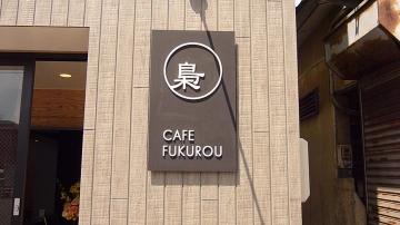 CAFE FUKUROU